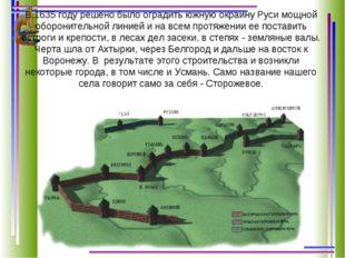 В 1635 году решено было оградить южную окраину Руси мощной оборонительной лин