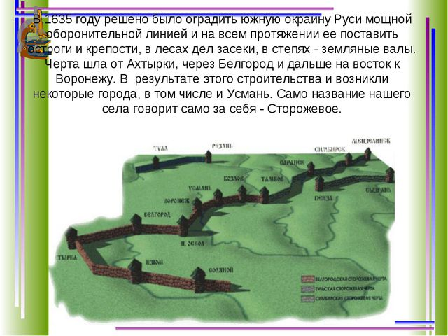 В 1635 году решено было оградить южную окраину Руси мощной оборонительной лин...