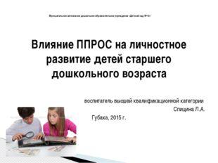 Влияние ППРОС на личностное развитие детей старшего дошкольного возраста восп