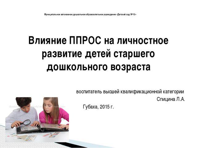 Влияние ППРОС на личностное развитие детей старшего дошкольного возраста восп...