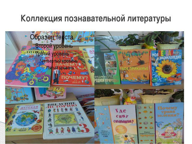 Коллекция познавательной литературы