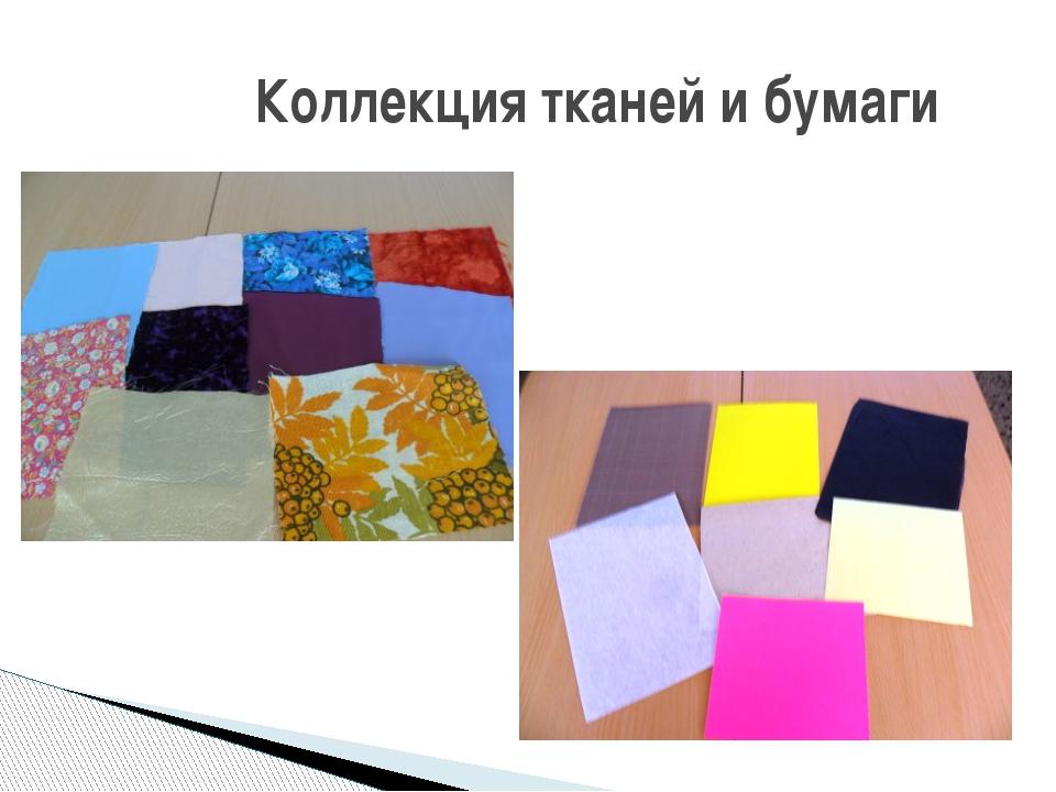 Коллекция тканей и бумаги
