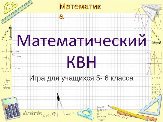 Игра для учащихся 5- 6 класса Математика