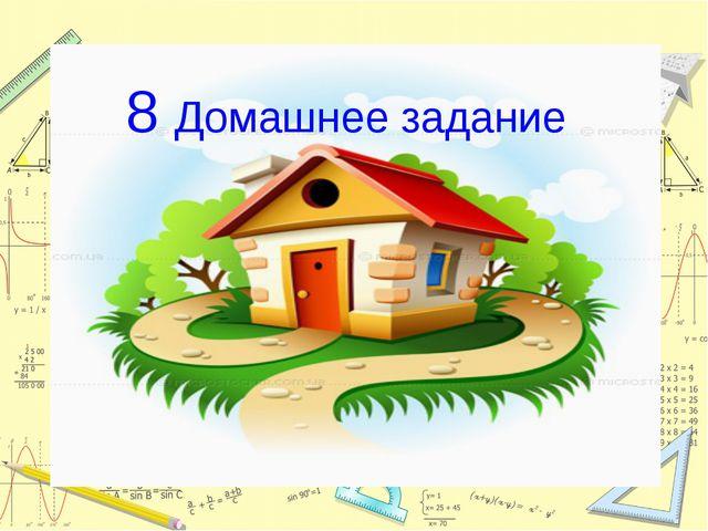 8 Домашнее задание
