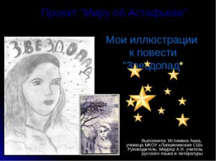 Выполнила: Истомина Анна, ученица МКОУ «Лапшихинская СШ» Руководитель: Маурер