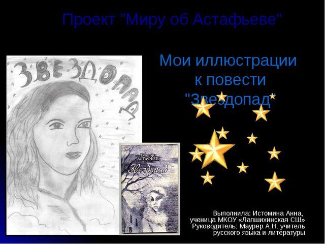 Выполнила: Истомина Анна, ученица МКОУ «Лапшихинская СШ» Руководитель: Маурер...