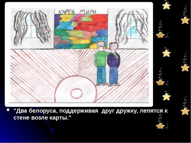 """""""Два белоруса, поддерживая друг дружку, лепятся к стене возле карты."""""""