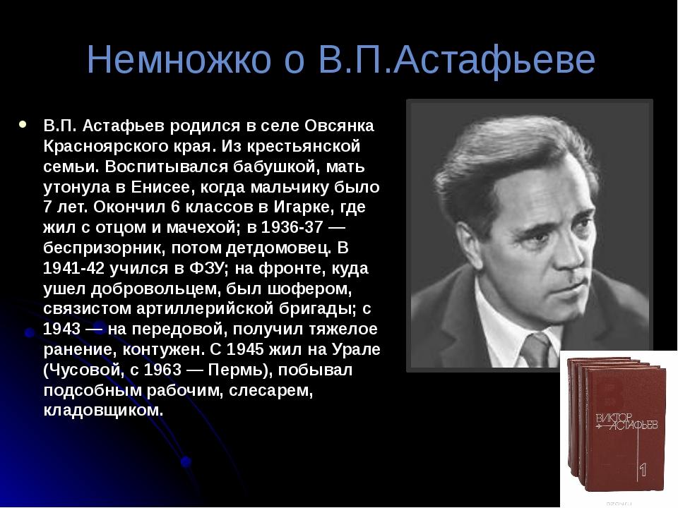 Немножко о В.П.Астафьеве В.П. Астафьев родился в селе Овсянка Красноярского к...