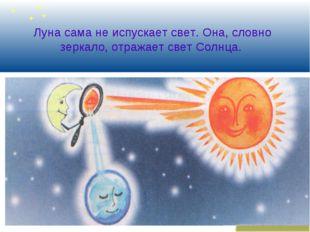 Луна сама не испускает свет. Она, словно зеркало, отражает свет Солнца.