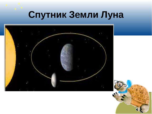 Спутник Земли Луна