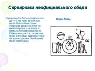 Сервировка неофициального обеда Обычно первое блюдо ставят на стол до того, к