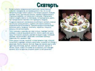 Скатерть Белая скатерть предназначается для всех торжественных событий и праз