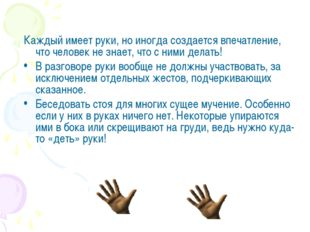 Каждый имеет руки, но иногда создается впечатление, что человек не знает, что