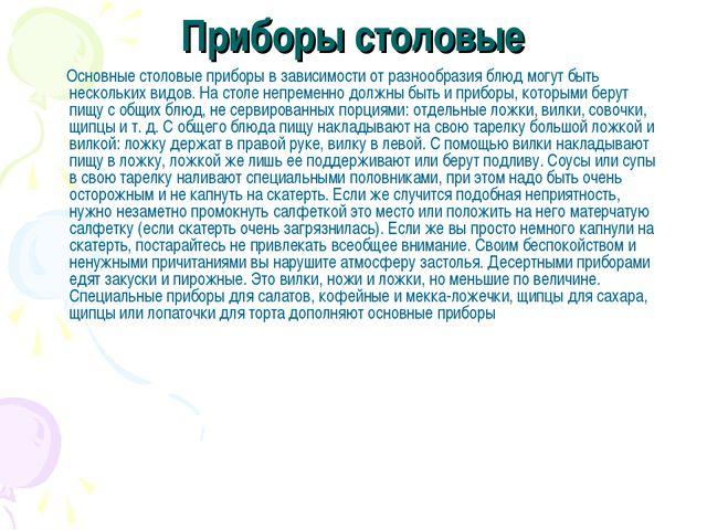 Приборы столовые Основные столовые приборы в зависимости от разнообразия блюд...