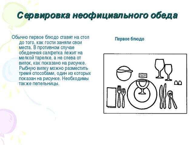 Сервировка неофициального обеда Обычно первое блюдо ставят на стол до того, к...