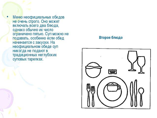 Меню неофициальных обедов не очень строго. Оно может включать всего два блюда...