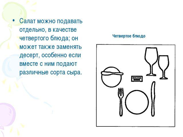 Салат можно подавать отдельно, в качестве четвертого блюда; он может также за...