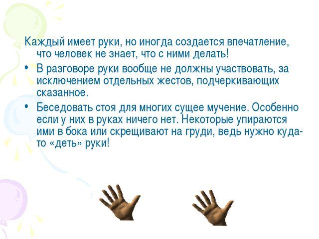 Каждый имеет руки, но иногда создается впечатление, что человек не знает, что...