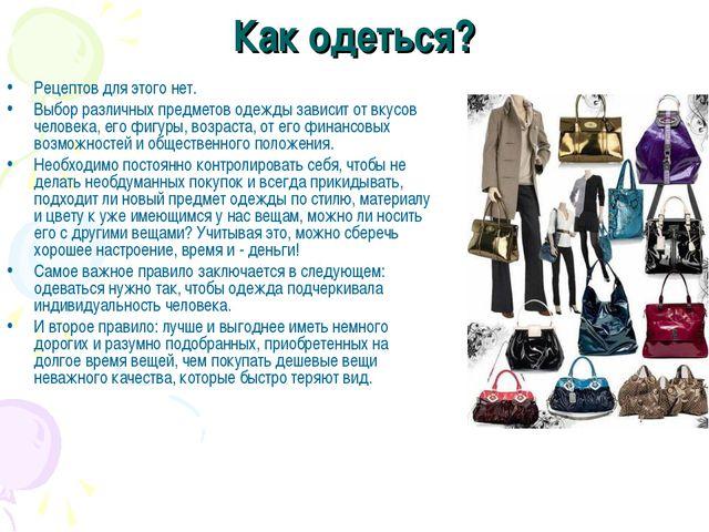 Как одеться? Рецептов для этого нет. Выбор различных предметов одежды зависит...