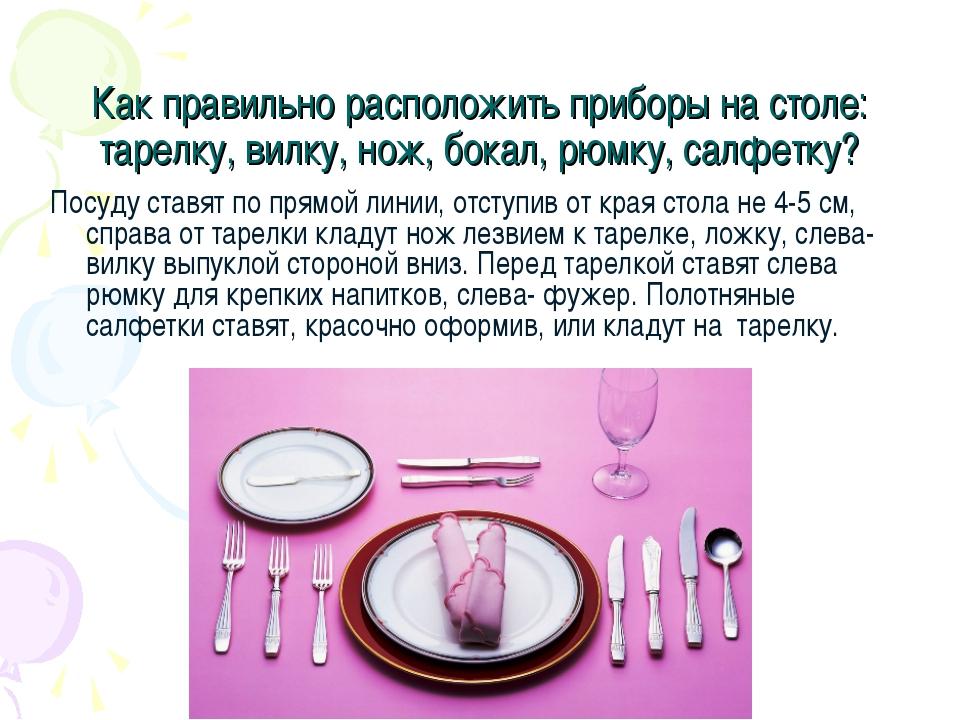Как правильно расположить приборы на столе: тарелку, вилку, нож, бокал, рюмку...