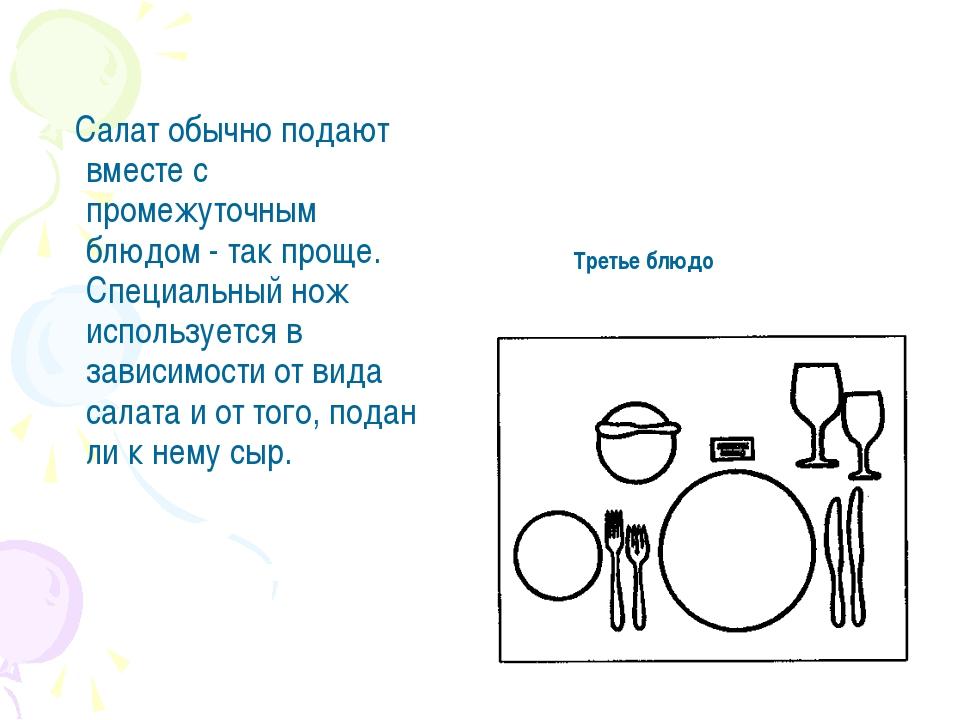 Салат обычно подают вместе с промежуточным блюдом- так проще. Специальный н...