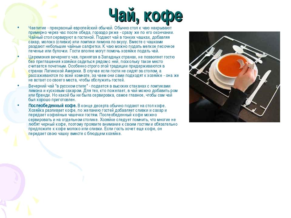 Чай, кофе Чаепитие- прекрасный европейский обычай. Обычно стол к чаю накрыва...