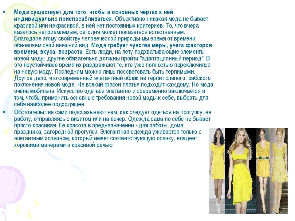 Мода существует для того, чтобы в основных чертах к ней индивидуально приспо...