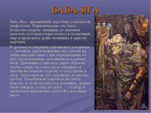 БАБА-ЯГА Баба-Яга - древнейший персонаж славянской мифологии. Первоначально э