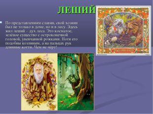 ЛЕШИЙ По представлениям славян, свой хозяин был не только в доме, но и в лесу