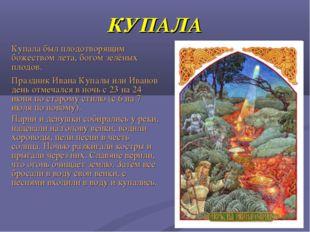 КУПАЛА Праздник Ивана Купалы или Иванов день отмечался в ночь с 23 на 24 июня