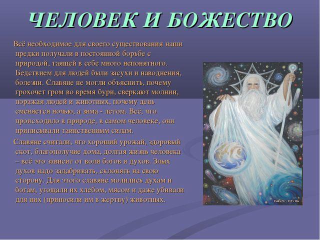 ЧЕЛОВЕК И БОЖЕСТВО Всё необходимое для своего существования наши предки получ...