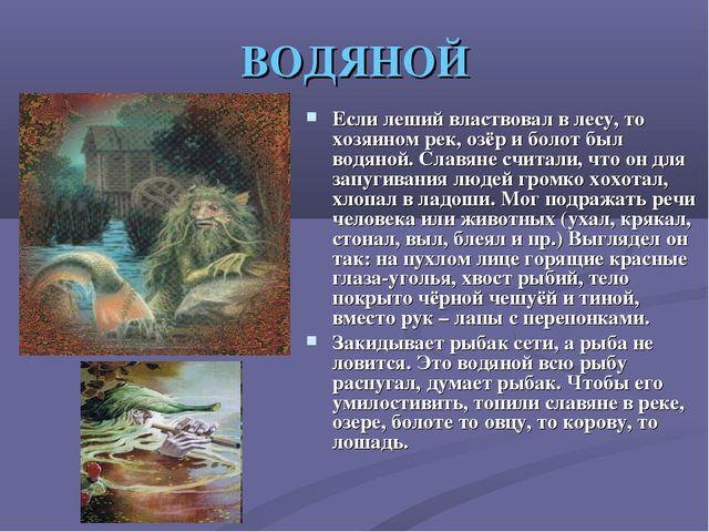 ВОДЯНОЙ Если леший властвовал в лесу, то хозяином рек, озёр и болот был водян...