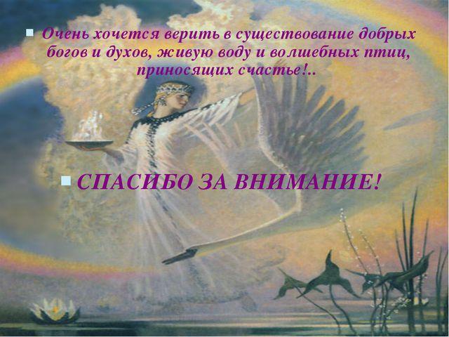 Очень хочется верить в существование добрых богов и духов, живую воду и волше...