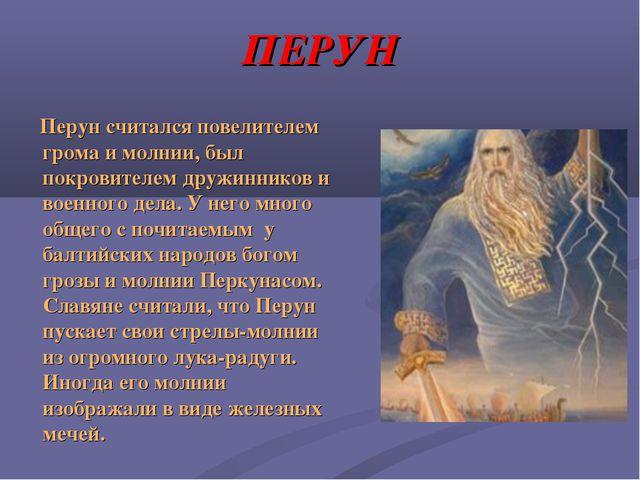 ПЕРУН Перун считался повелителем грома и молнии, был покровителем дружинников...