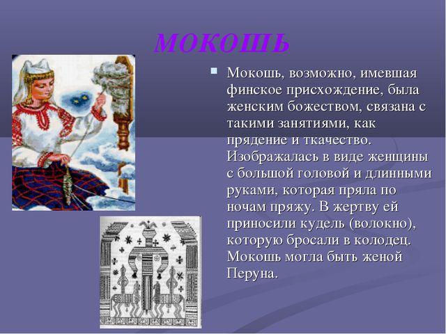 МОКОШЬ Мокошь, возможно, имевшая финское присхождение, была женским божеством...