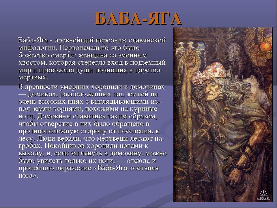 БАБА-ЯГА Баба-Яга - древнейший персонаж славянской мифологии. Первоначально э...