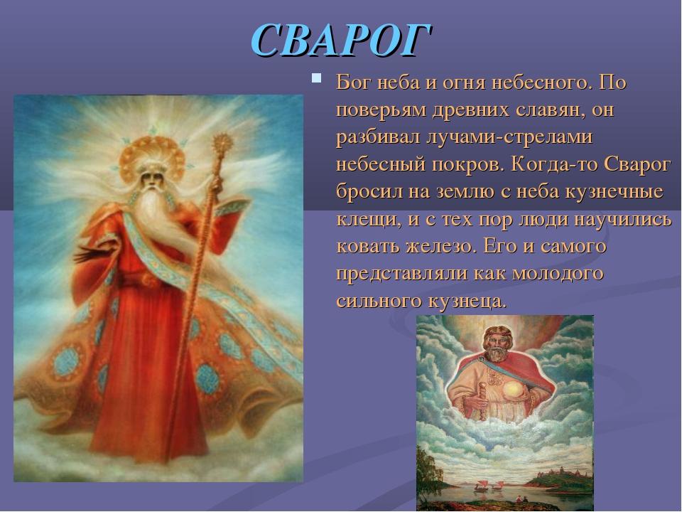 СВАРОГ Бог неба и огня небесного. По поверьям древних славян, он разбивал луч...