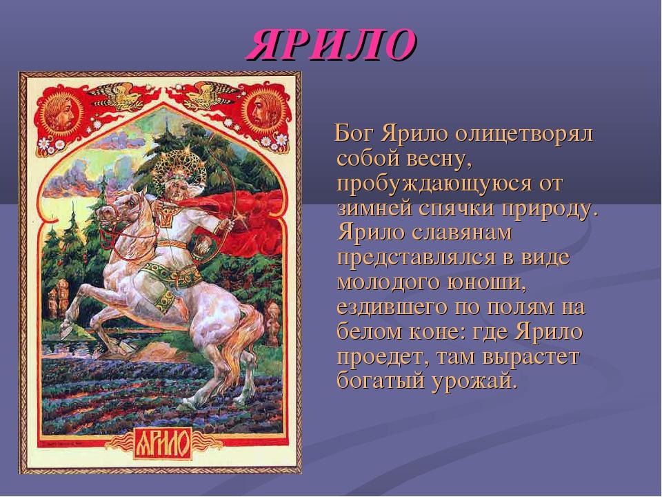 ЯРИЛО Бог Ярило олицетворял собой весну, пробуждающуюся от зимней спячки прир...