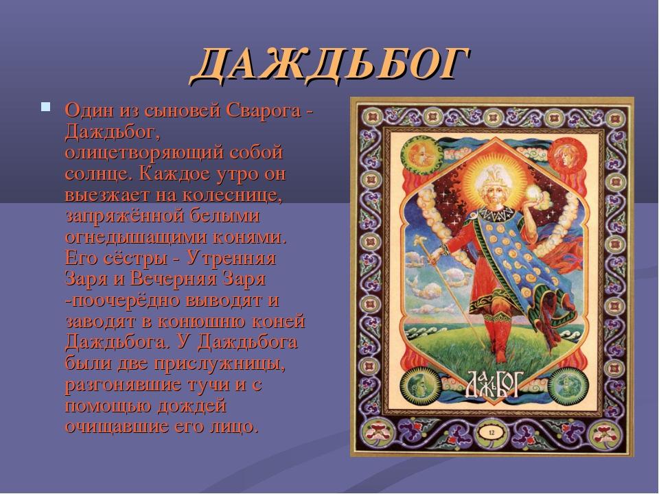 ДАЖДЬБОГ Один из сыновей Сварога - Даждьбог, олицетворяющий собой солнце. Каж...