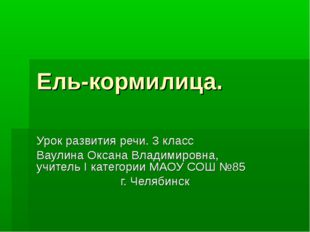 Ель-кормилица. Урок развития речи. 3 класс Ваулина Оксана Владимировна, учите
