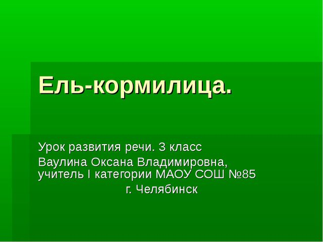 Ель-кормилица. Урок развития речи. 3 класс Ваулина Оксана Владимировна, учите...