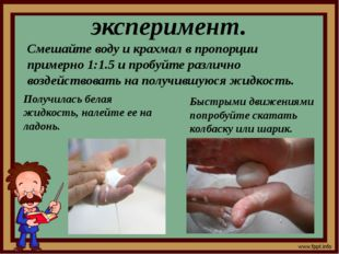 или медленно опустите палец в миску. А другим пальцем ударьте по жидкости рез