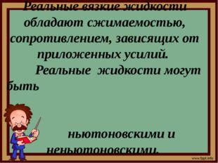 Prezentacii.com НЕНЬЮТОНОВСКИЕ ЖИДКОСТИ