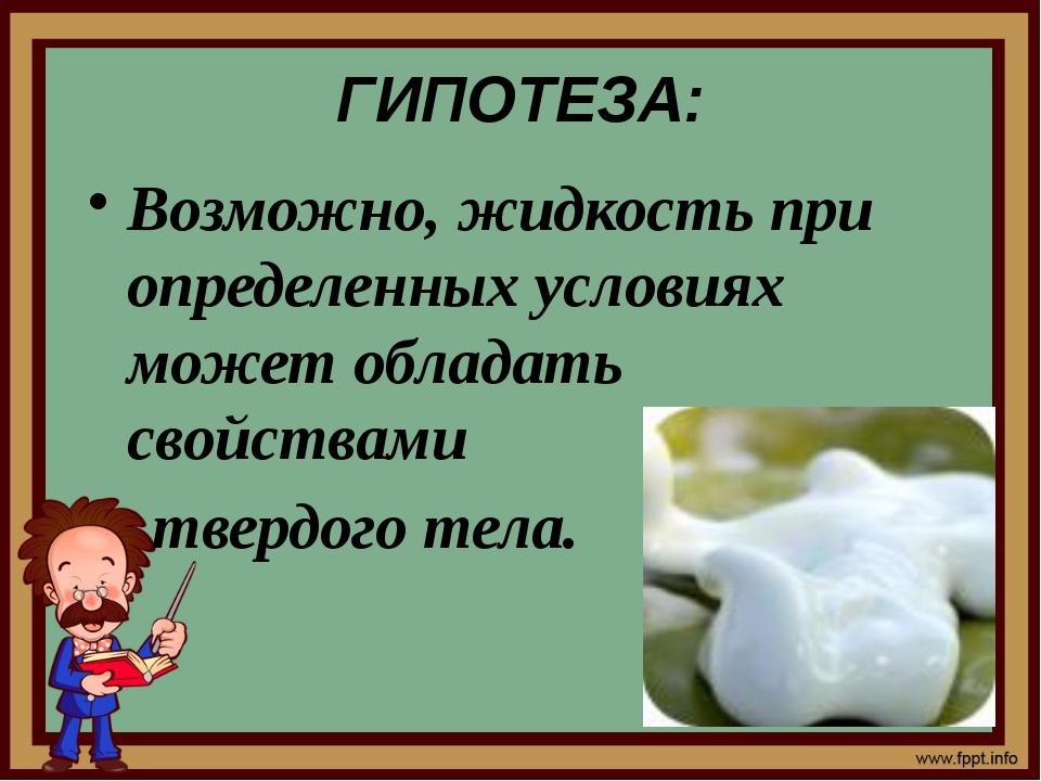 Неньютоновская жидкость - вязкая жидкость, коэффициент вязкости которой зави...