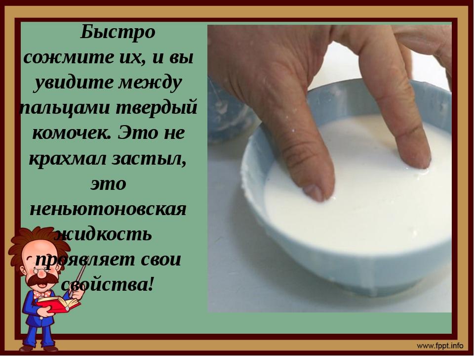 Попробуйте окунуть все пальцы, а потом резко дернуть (чашку не разбейте!)