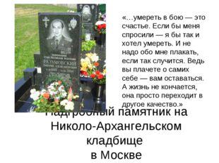 Надгробный памятник на Николо-Архангельском кладбище в Москве «…умереть в бою
