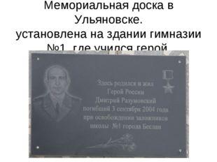 Мемориальная доска в Ульяновске. установлена на здании гимназии №1, где училс