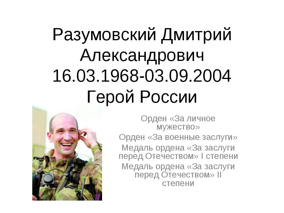 Разумовский Дмитрий Александрович 16.03.1968-03.09.2004 Герой России Орден «З...