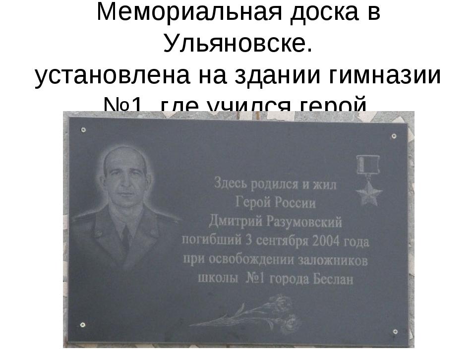 Мемориальная доска в Ульяновске. установлена на здании гимназии №1, где училс...