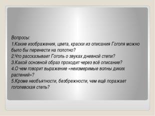 Вопросы: 1.Какие изображения, цвета, краски из описания Гоголя можно было бы